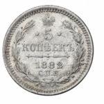 5 копеек 1882 года Александр 3