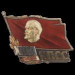 Значки съездов КПСС