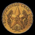 Золотые медали за окончание военных учебных заведений