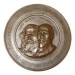 Памятная настольная медаль Вторая годовщина Великой Октябрьской Революции