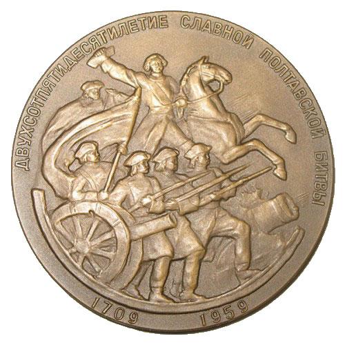 Памятная настольная медаль 250 лет Полтавской битве