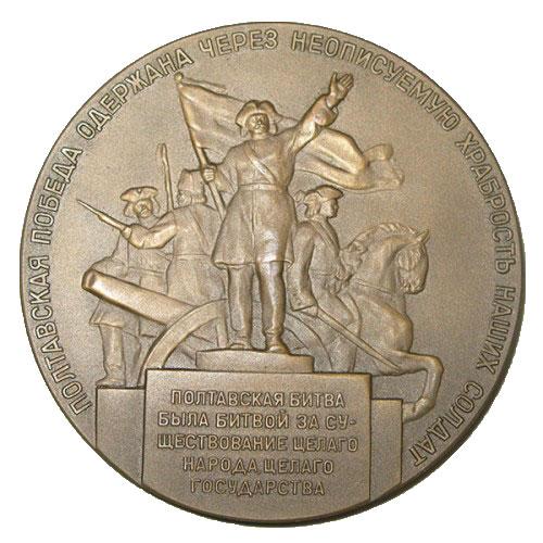 Памятная настольная медаль 250 лет Полтавской битве - 1