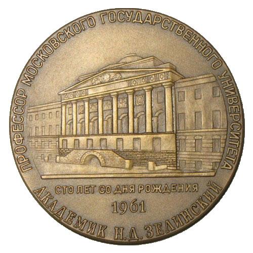 Памятная настольная медаль 100 лет со дня рождения Н.Д.Зелинского - 1