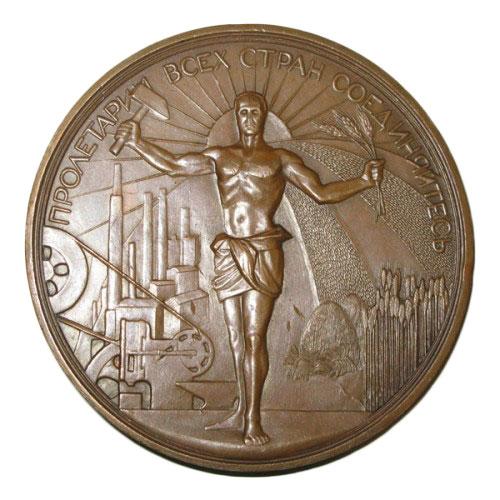 Памятная настольная медаль Вторая годовщина Великой Октябрьской Революции - 1