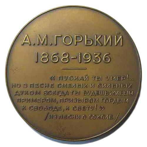 Памятная настольная медаль А.М.Горький - 1