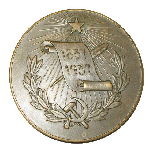 Памятная настольная медаль 100 лет со дня смерти А.С.Пушкина - 1
