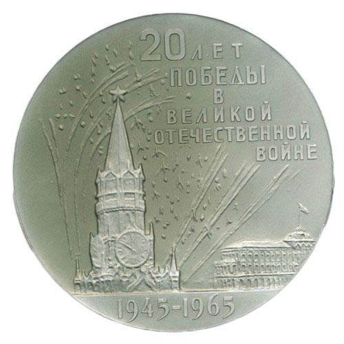 Памятная настольная медаль 20 лет Великой Победы. 1965 год