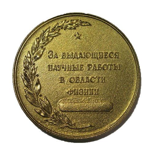 Памятная настольная медаль имени С.И.Вавилова - 1