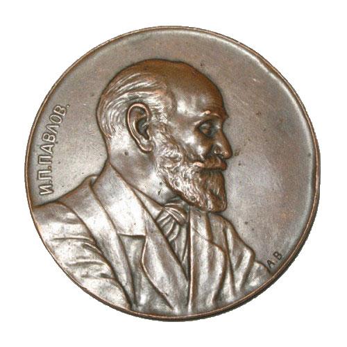 Памятная настольная медаль 50 лет научной деятельности И.П.Павлова