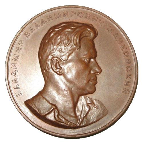 Памятная настольная медаль В.В.Маяковский