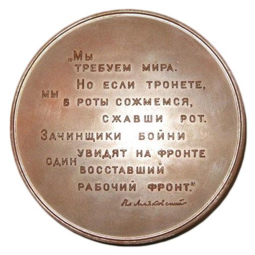 Памятная настольная медаль В.В.Маяковский - 1