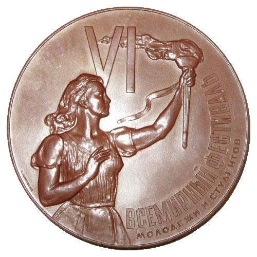Памятная настольная медаль VI Всемирный фестиваль молодежи и студентов