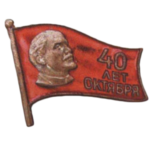 Знаки и жетоны, посвященные юбилеям Октябрьской революции