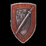 Знаки военных учебных заведений первых лет Советской власти