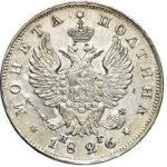 Полтина 1826 года Николай 1