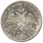 Полтина 1827 года Николай 1