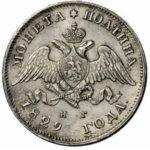 Полтина 1829 года Николай 1