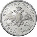 Полтина 1830 года Николай 1