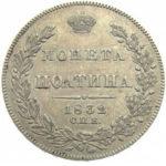 Полтина 1832 года Николай 1