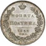 Полтина 1833 года Николай 1