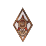 Военные академии и другие высшие военно-учебные заведения