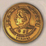 Золотая медаль за отличное окончание высшего военно-инженерного училища