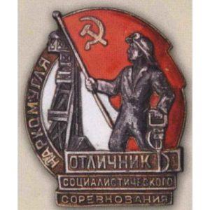 Наркомугля. «Отличник соцсоревнования». 1939 - 46 гг.