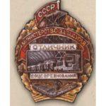 Министерство западугля. «Отличник соцсоревнования». 1947 — 48 гг.