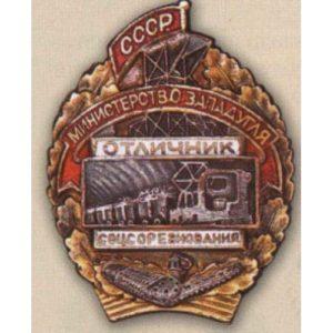 Министерство западугля. «Отличник соцсоревнования». 1947 - 48 гг.