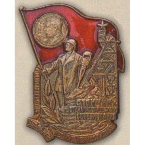 Министерство угольной промышленности СССР. «Отличник соцсоревнования». С 1948 г.