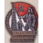 Наркомнефти. «Отличник соцсоревнования». 1939 — 46 гг.