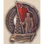 Министерство южзападнефти. «Отличник соцсоревнования». 1946 – 48 гг.