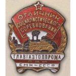 Главгазтоппром при СНК СССР. 1946 – 46 гг.