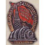 Наркомэлектропром. «Отличник соцсоревнования». 1940 – 46 гг.