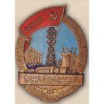 Министерство электростанций и электропромышленности. 1953 – 54 гг.