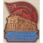 Министерство электропромышленности. С 1954 г.