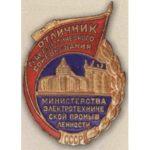 Министерство электротехнической промышленности. С 1954 г.