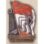 НКПСМ. «Отличник соцсоревнования». 1939 – 46 гг.