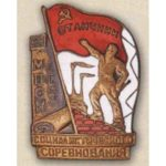 НКПСМ. «Отличник соцсоревнования». С 1946 г.