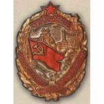 «Отличник соцсоревнования черной металургии». С 1946 г.