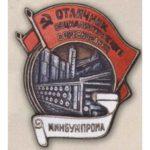 Минбумпром. «Отличник соцсоревнования». С 1946 г.