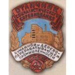 «Отличник соцсоревнования бумажной и деревоперерабатывающей пром-сти СССР». С 1954 г.
