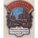 Министерство строительства СССР. «Отличник соцсоревнования». 1953 – 57 гг.