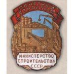 Министерство строительства СССР. «Почетный строитель». 50-е гг.