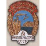 Мингорсельстрой СССР. «Отличник соцсоревнования». 1954 – 57 гг.