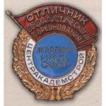 Центракадемстрой. «Отличник соцсоревнования». с 1955 г.