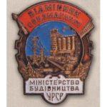Министерство строительства УССР. «Отличник соцсоревнования». 60-е гг.