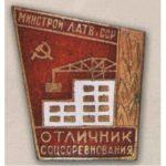 Министерство строительства Латвийской ССР. «Отличник соцсоревнования». 60-е гг.