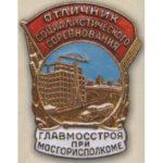 «Отличник соцсоревнования Главмосстроя при Мосгорисполкоме». 60-е гг.