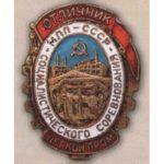 МЛП. «Отличник соцсоревнования легкой промышленности». 1946 — 49 гг.